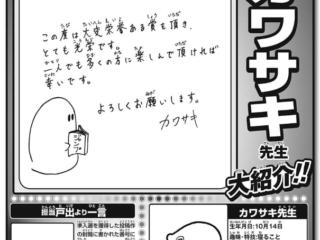 【ジャンプ12号読み切り感想】「破格の家賃」カワサキ