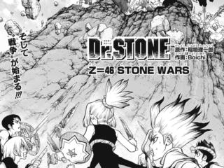 【ネタバレ注意】ドクターストーン 46話「STONE WARS」【ジャンプ12号2ch感想まとめ】