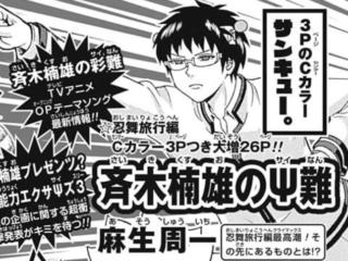 【悲報】「斉木楠雄のΨ難」、来週が最終話になりそう・・・・・・