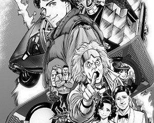 【超速報】村田雄介先生、「バック・トゥ・ザ・フューチャー」を描く!『このマンガがすごい!』で連載決定!!