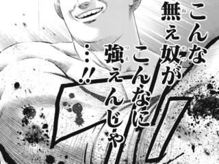 【ネタバレ注意】火ノ丸相撲 183話「問われる品格」【ジャンプ14号2ch感想まとめ】