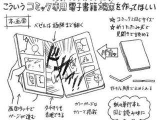 彼方のアストラの篠原先生「こんなコミック専用電子書籍端末を作ってほしい」→めちゃくちゃ欲しいと話題にwwww