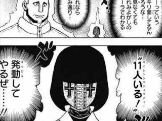 冨樫義博先生、欅坂46にハマりすぎて「ハンターハンター」が欅の同人誌状態にwwwwwwwww