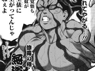 【ネタバレ注意】火ノ丸相撲 184話「地獄巡り」【ジャンプ15号2ch感想まとめ】