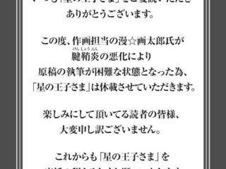 【星の王子さま休載】漫☆画太郎先生、腱鞘炎の悪化で執筆が困難なる・・・・・
