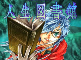 【読切】「人生図書館」小川カン【ジャンプ+2ch感想まとめ】