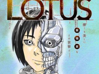 【読切】「LOTUS-ロータス-」アンギャマン【ジャンプ+2ch感想まとめ】