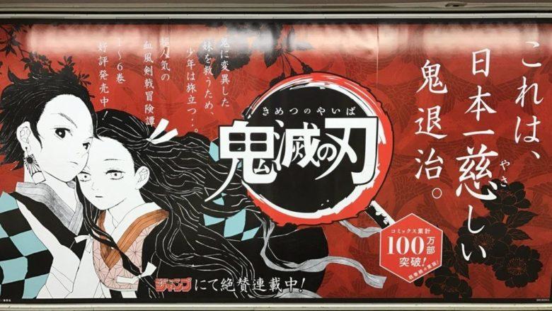 鬼滅の刃:日本一慈しい鬼退治