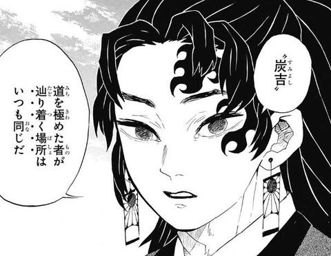鬼滅の刃:耳飾りの剣士