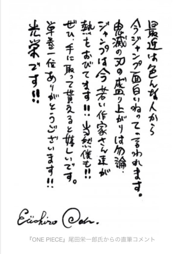 尾田栄一郎先生『今のジャンプは面白いと言われる。鬼滅の刃は勿論 ...