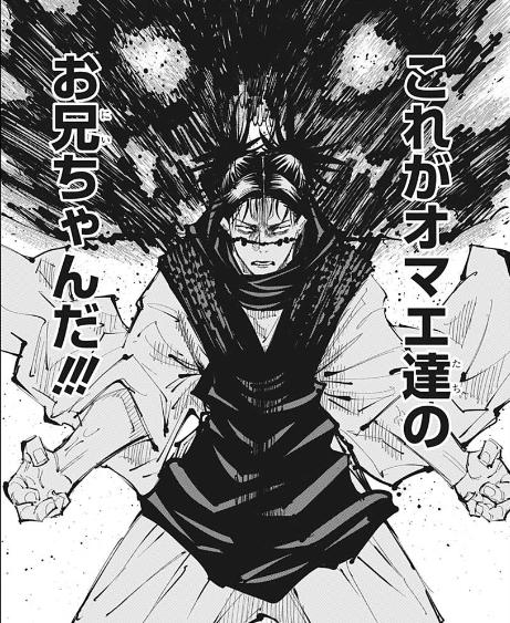 102 戦 呪術 廻