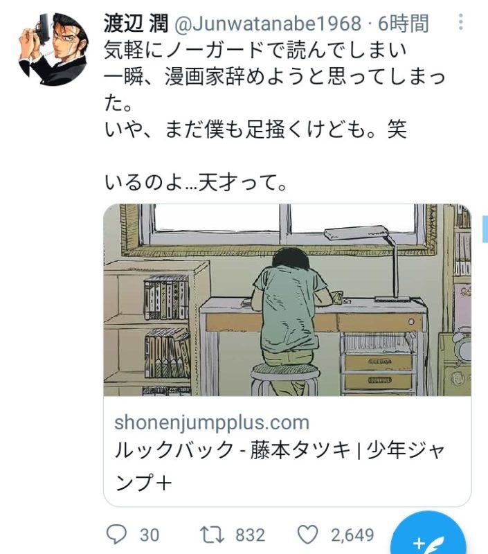 超一流の漫画家が藤本タツキ先生の新作読切「ルックバック」を読みあまりの実力差に引退を考えるwwww