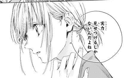 【ネタバレ注意】アオのハコ20話「盗み聞き」【ジャンプ41号2ch感想まとめ】